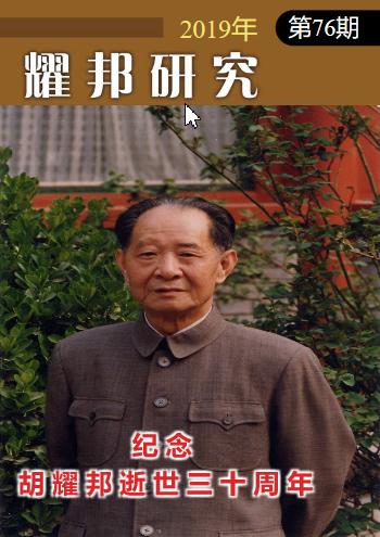 第76期 无尽的思念——纪念胡耀邦逝世三十周年